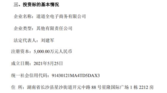 道道全投资3500万元与道诚投资共同设立道道全电子商务公司