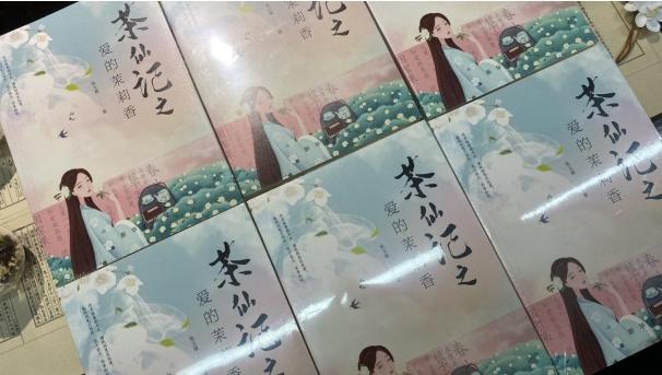 小说《茶仙记之爱的茉莉香》正式出版引发强烈反响