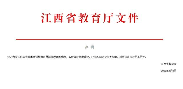 警方通报江西专升本考试发生疑似泄题:已经控制主要犯罪嫌疑人