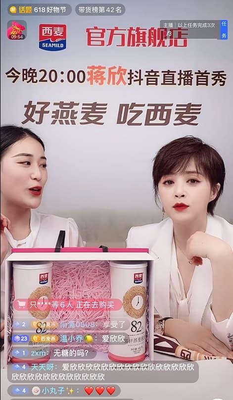 蒋欣开启直播带货首秀,西麦燕麦麸皮大受欢迎