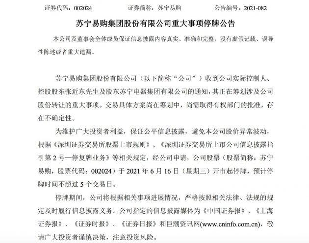 苏宁易购:张近东正在筹划涉及公司股份转让的重大事项