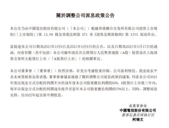 中国电信调整公司派息政策:分配利润不少于股东应占利润的60%