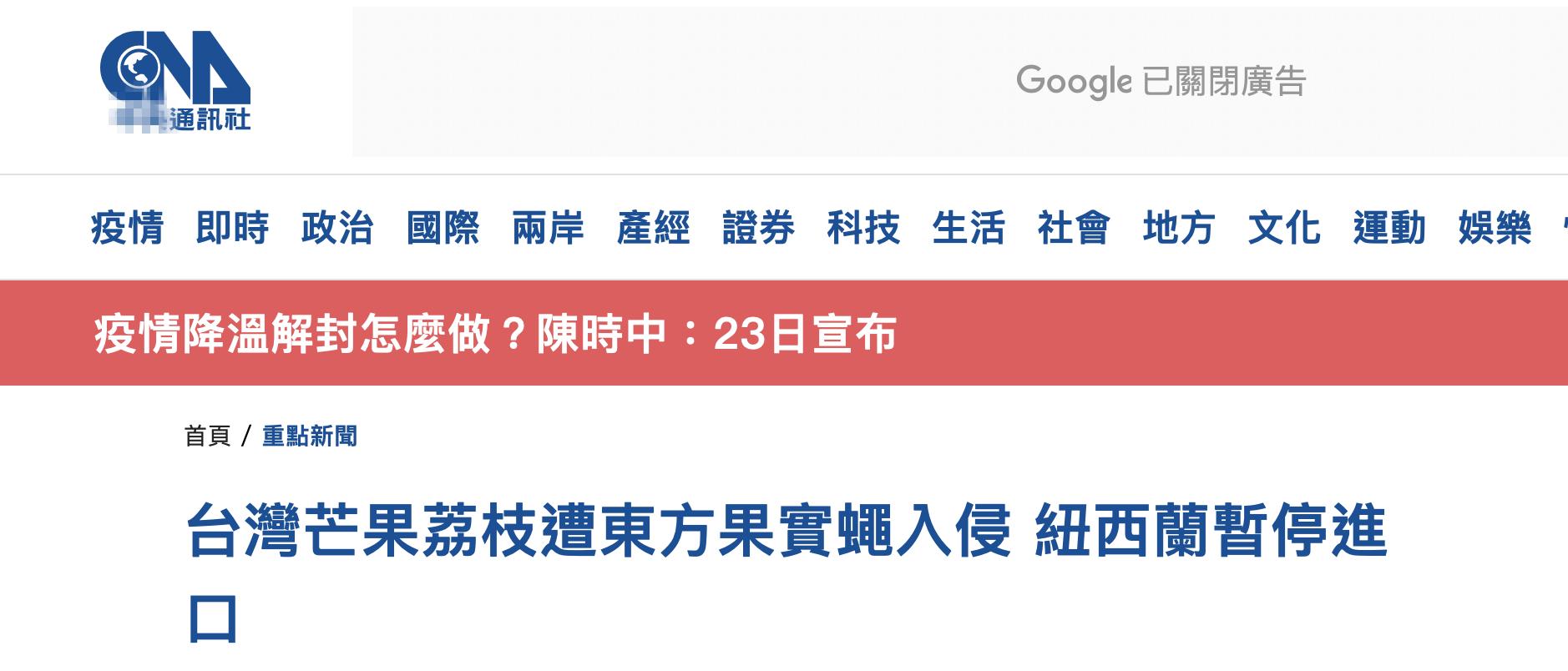 台媒:台湾芒果和荔枝被发现果蝇幼虫,新西兰政府下令暂停进口