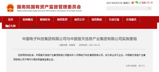 中国电子科技集团有限公司与中国普天信息产业集团有限公司实施重组