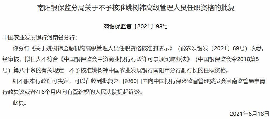 农发行南阳市分行一拟任副行长任职被否
