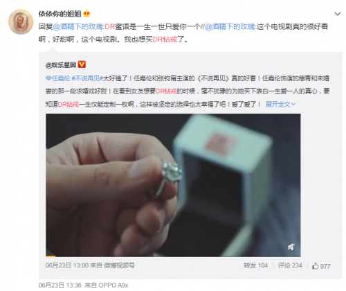 《不说再见》热播,任嘉伦饰演的穆青手拿DR钻戒演绎催泪剧情!