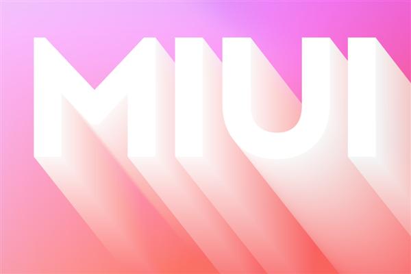 消息称MIUI 13正在内测:增加内存扩展技术等