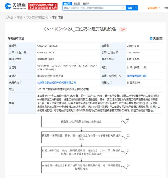 华为公开二维码处理方法专利可避免扫到被恶意攻击的二维码