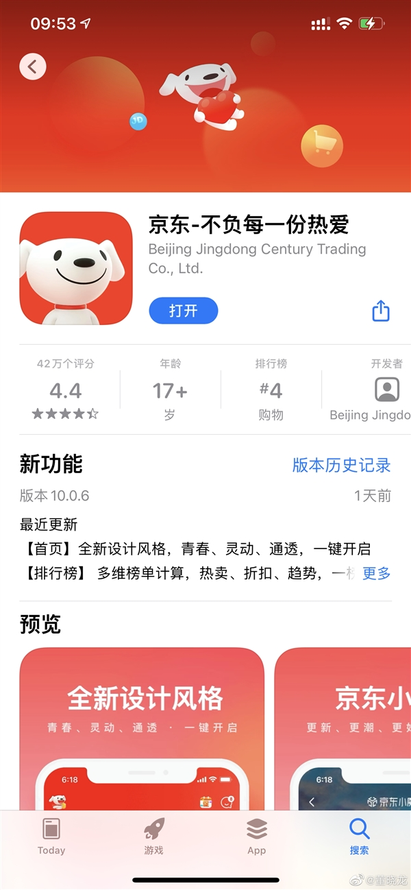 京东App更新:图标变了