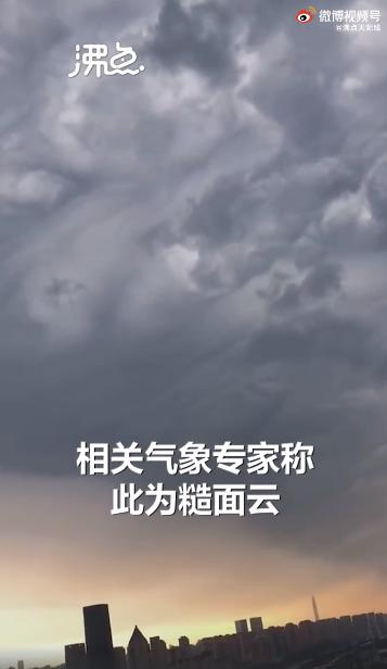 天津诡异的云刷屏 像极了大片场景!专家解读