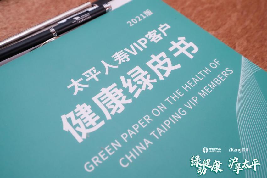 2021版《太平人寿VIP客户健康绿皮书》