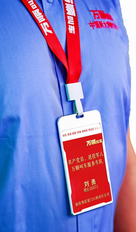 """万顺叫车成立""""共产党员退役军人服务车队"""" 广受好评"""