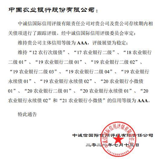 """评级观察  农业银行获维持""""AAA""""评级 全球千强排名第3位"""