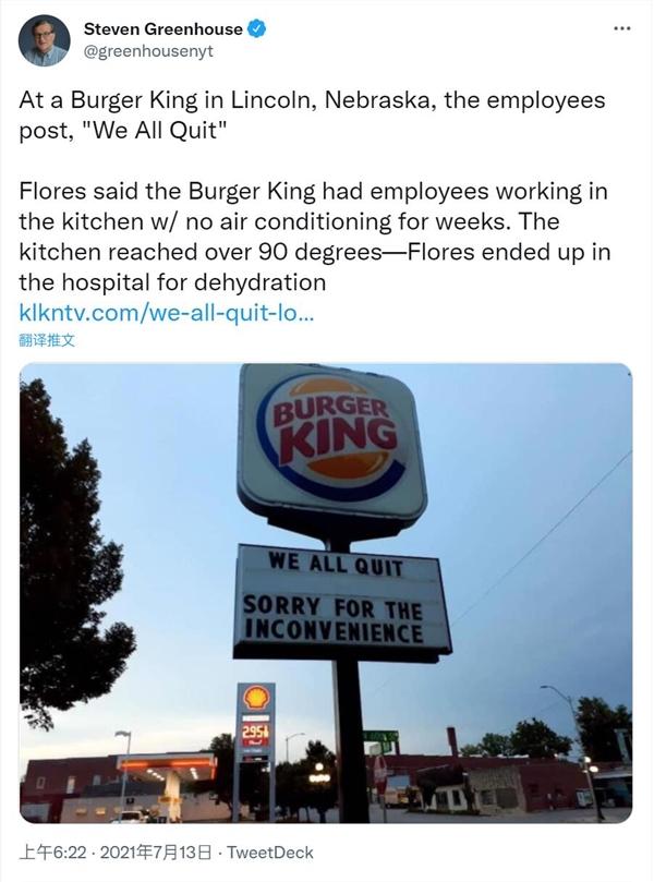 老板不肯修空调 汉堡王员工被热到集体辞职
