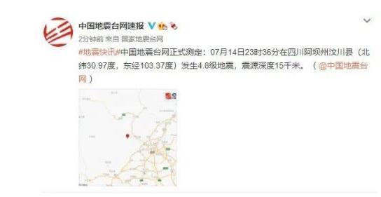 四川汶川县发生4.8级地震:现在情况怎么样?