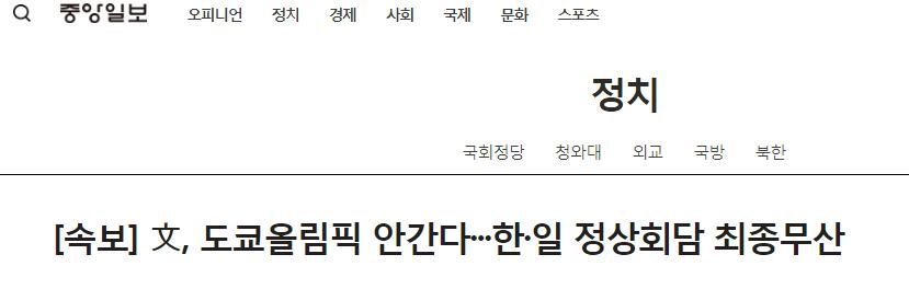 最新!青瓦台宣布:文在寅不会在东京奥运期间访日