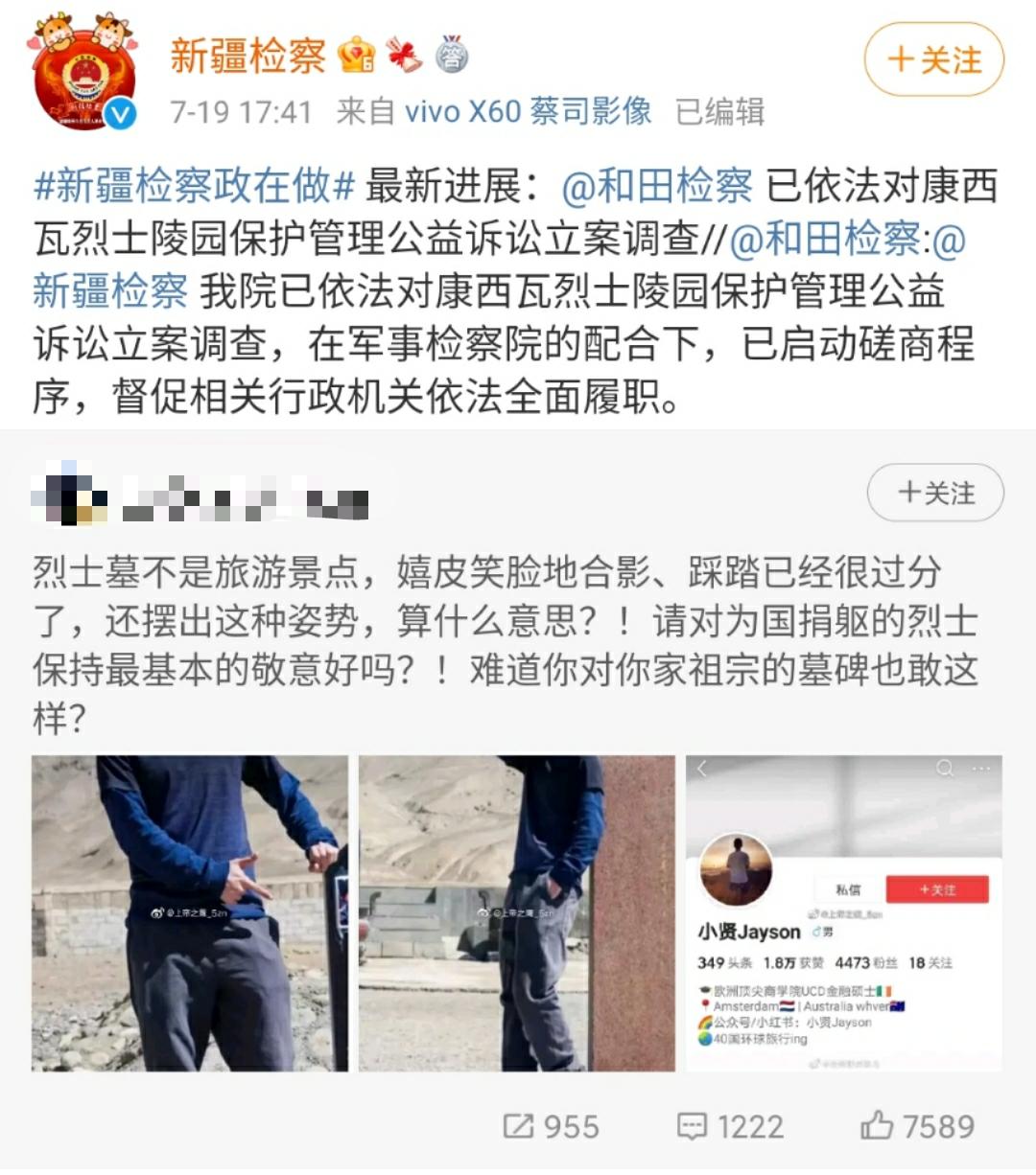 一旅游UP主被指在戍边英雄墓碑前摆拍亵渎烈士,公安机关已立案