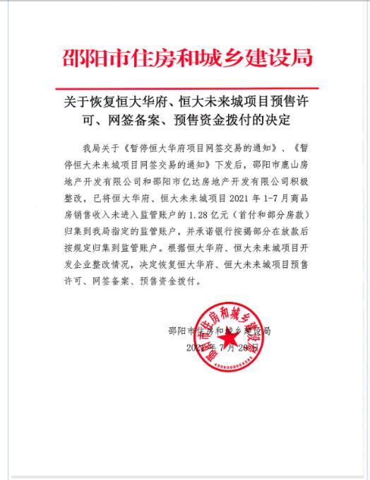湖南邵阳恢复恒大华府、恒大未来城项目预售许可、网签备案、预售资金拨付
