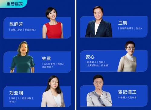 富途星牛计划迎首场线下活动:北京自媒体交流会即将登场