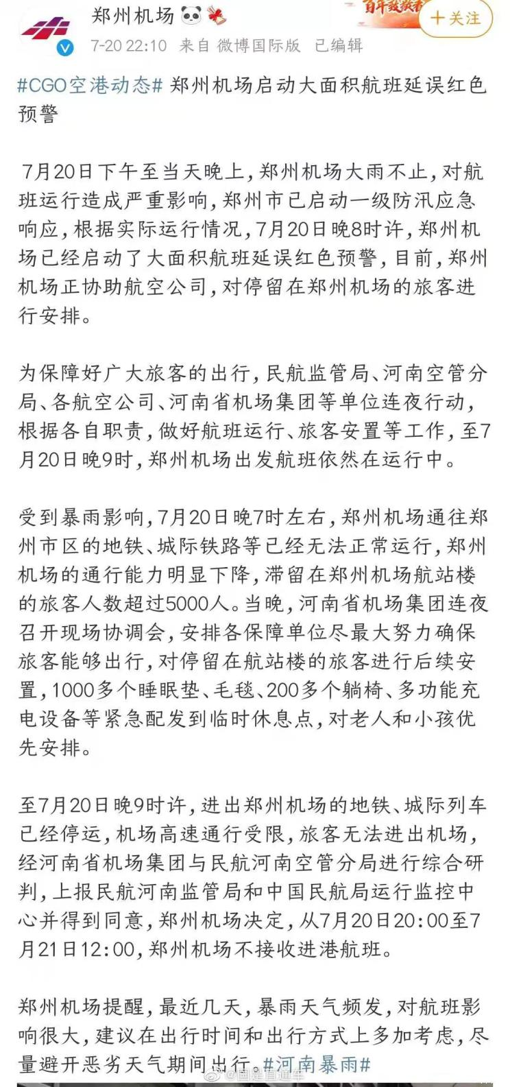 郑州机场启动大面积航班延误红色预警