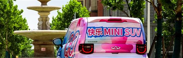 奇瑞QQ复活变身微型电动车:剑指五菱宏光MINI EV