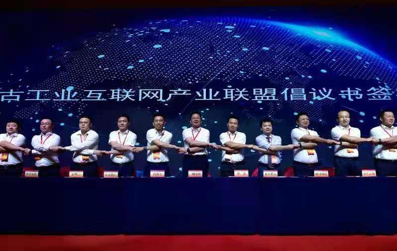 携手打造工业数字大脑 新华三受邀加入内蒙古工业互联网产业联盟
