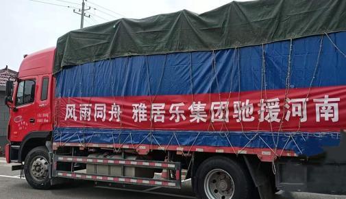 专一相符力 雅居笑集团危险驰援物资抵达郑州