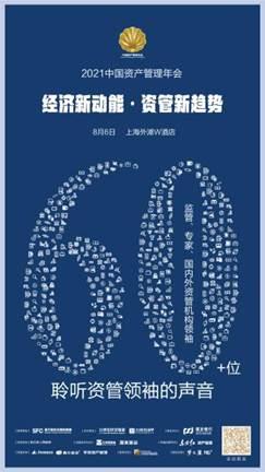 2021中国资管年会即将开幕 共议资本助力经济新添长