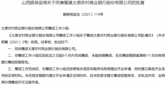 开业不足一月,太原农商行遭银保监局处罚,罚款70万,2人银行禁业