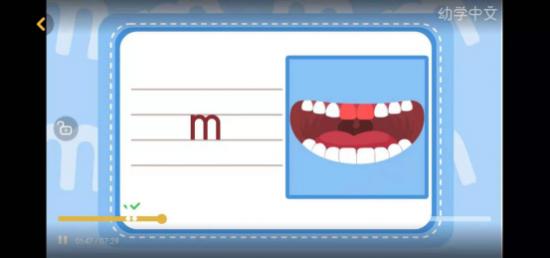 小孩学拼音用什么软件好?幼学中文APP趣味教学宝宝喜欢妈妈放心