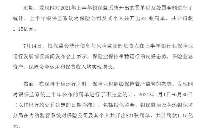 关于平安财险致发现网律师函的公开回复