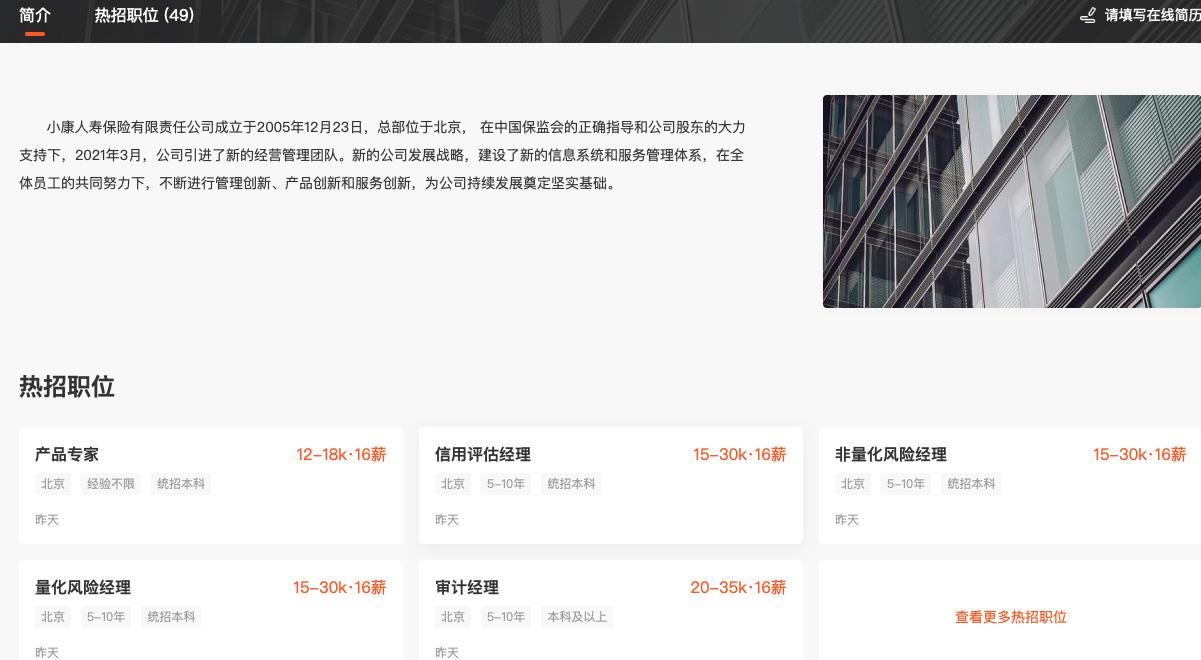 """中法人寿更名为小康人寿,创业板""""一哥""""宁德时代成第二大股东"""