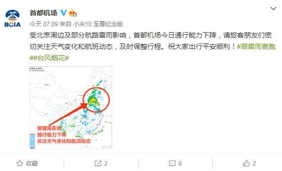 大到暴雨要来!北京:建议29日采取弹性工作制或提前下班