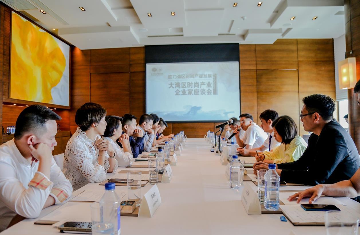 助力大湾区时尚产业发展 富力集团产业研究院主办企业家座谈会