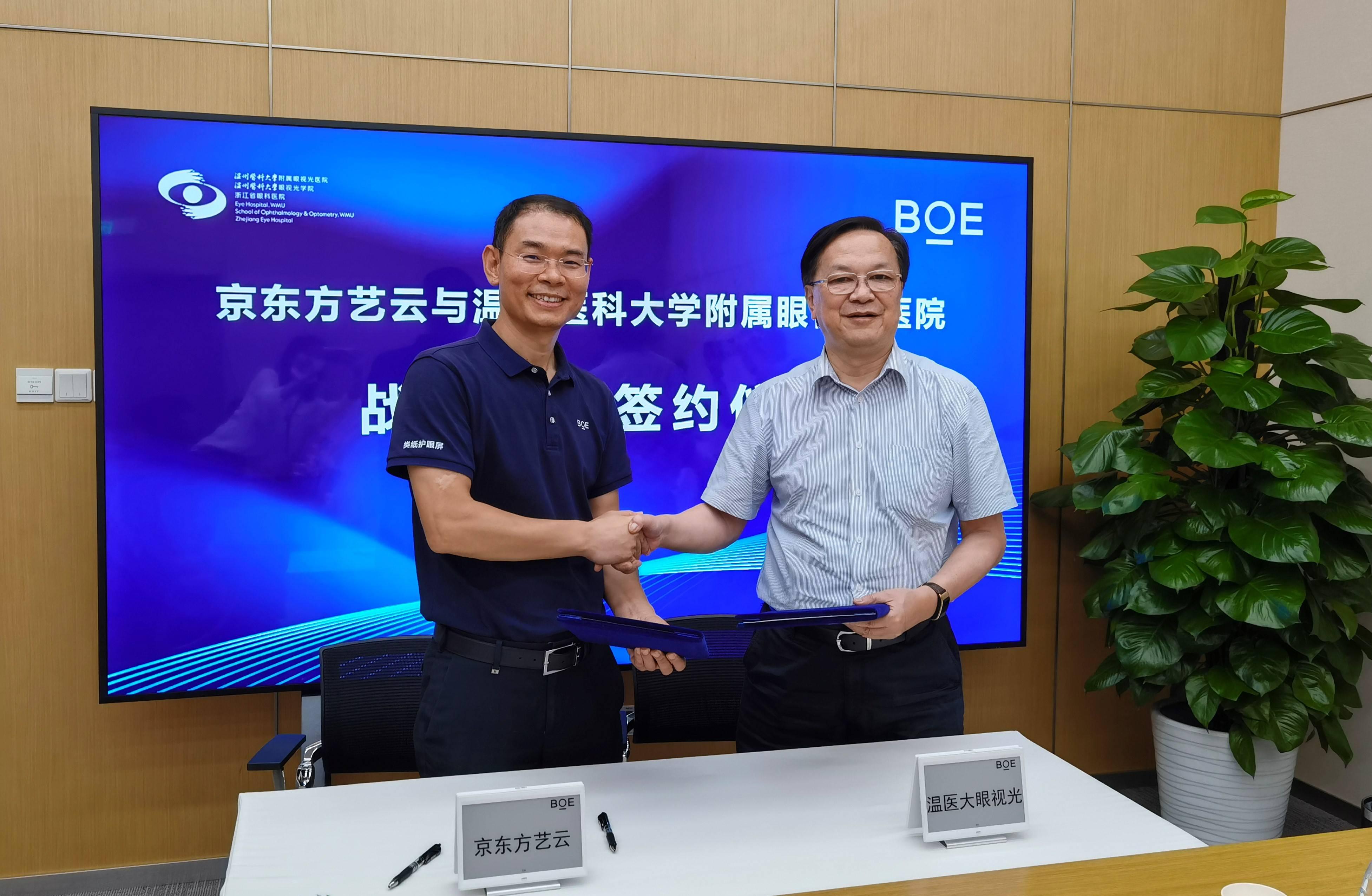 京东方艺云与温州医科大学附属眼视光医院达成战略合作