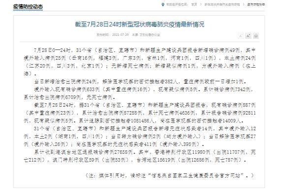 北京增1例本地曾去张家界 7月29日北京疫情最新消息今天