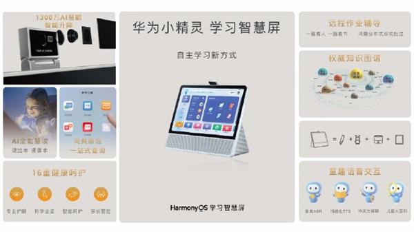 """华为首款儿童教育产品""""学习智慧屏""""发布:配升降摄像头"""
