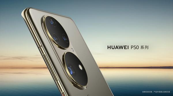 仅支持4G!华为发布P50系列 售价4488元起:官方正全力备货