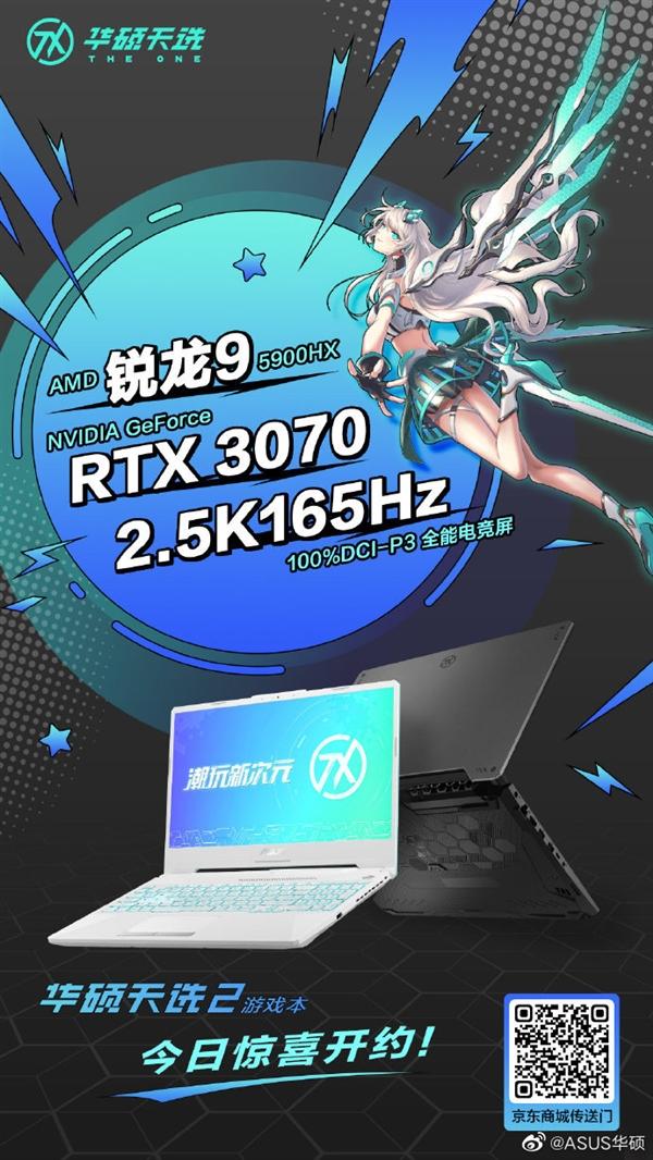 华硕天选2游戏本新款发布:锐龙9 5900HX+RTX 3070