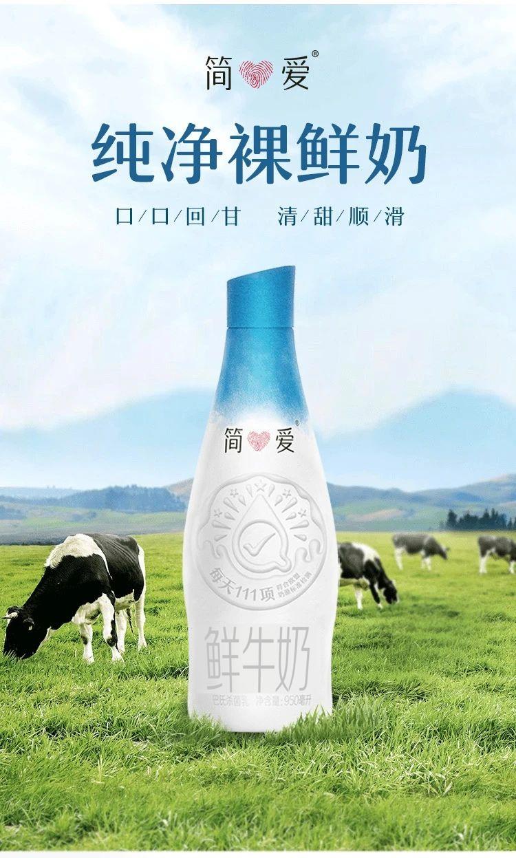低温新势力简爱推鲜牛奶 每天111项SGS检测更安心