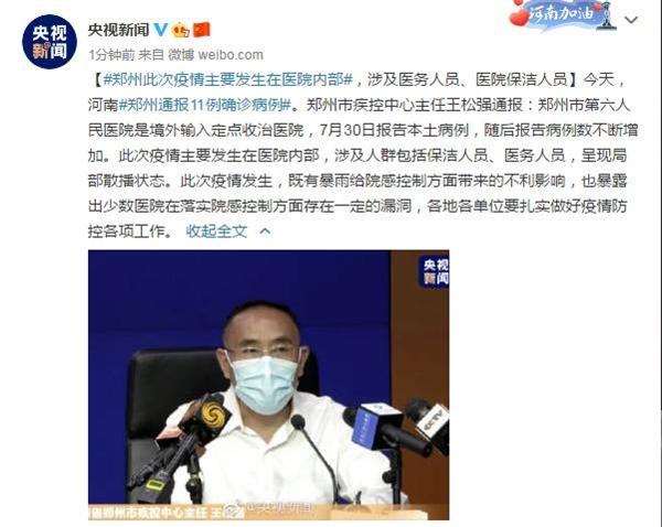 震惊!郑州:11人确诊 16人无症状:主要发生在医院内部
