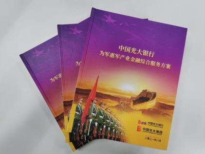 中国光大银走积极推进为军惠军服务争做新时代拥军银走典范