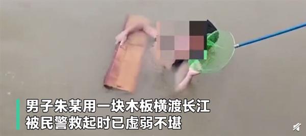 男子为回老家用木板横渡长江 因身份证丢失做不了核酸:救起时虚弱不堪