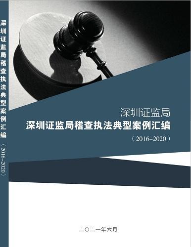 深圳证监局编写近五年稽查执法典型案例汇编  向相关市场主体派发3300余册