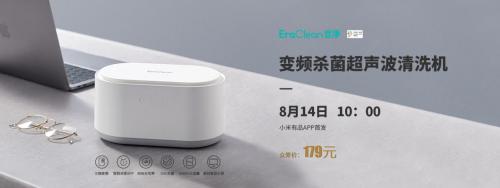 小米有品众筹首发EraClean世净变频杀菌超声波清洗机 售价179元