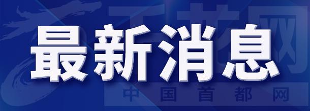 北京市2021年8月15日06时25分解除暴雨蓝色预警信号