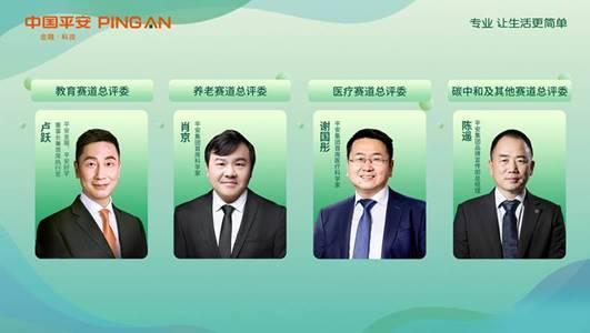 """2021中国坦然技术公好创新大赛正式启动 四大赛道演绎""""科技让公好可不息"""""""