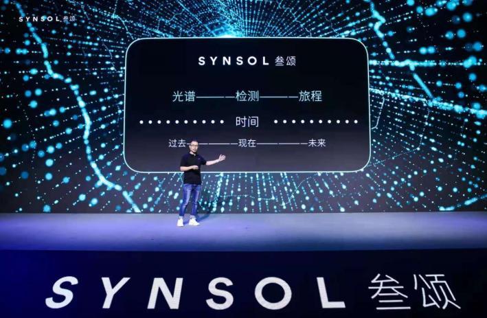 几何科技发布新品牌SYNSOL叁颂 推动健康检测产品通俗