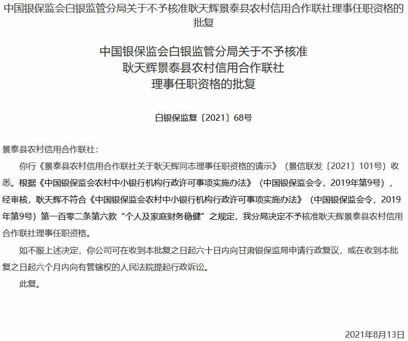 个人及家庭财务不稳健 景泰县农信联社一拟任理事任职未获核准