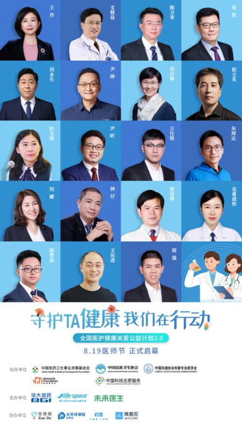 """致敬中国医护,华大基因联合11家爱心机构发起""""全国医护健康关爱公益计划"""""""